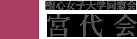 宮代会【聖心女子大学同窓会】